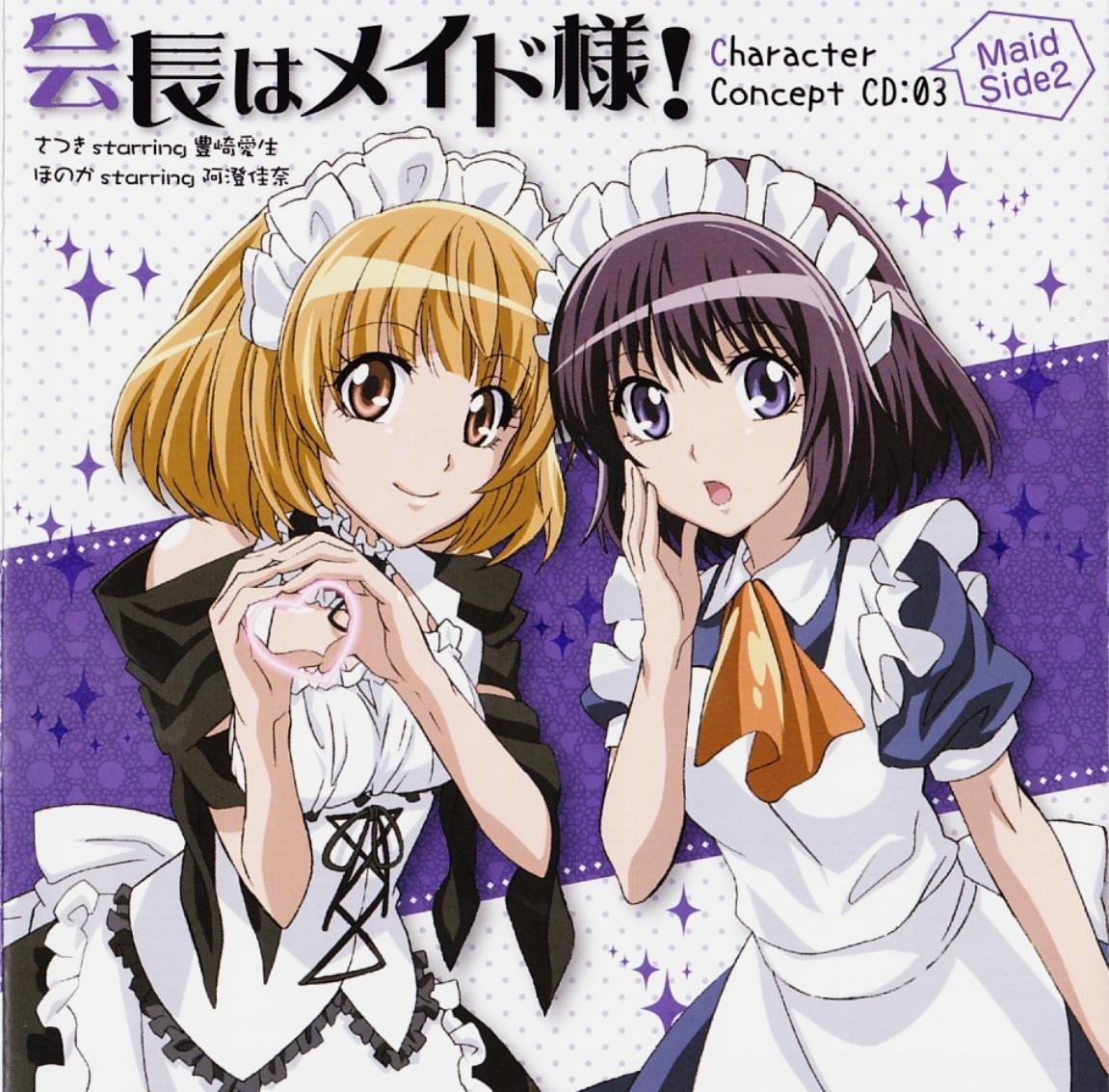 bondage Anime maid