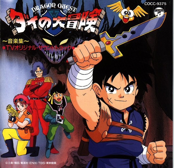 1 Dragon quest anime episode