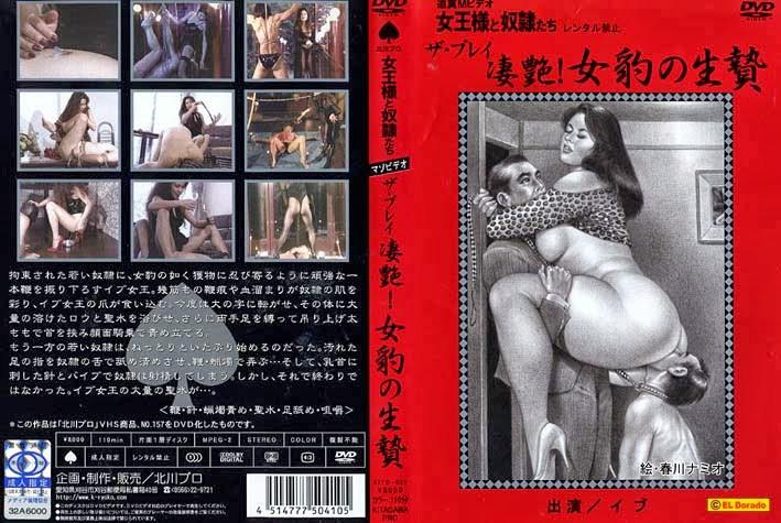 femdom Kitagawa video japan pro