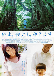 you Be japan with film