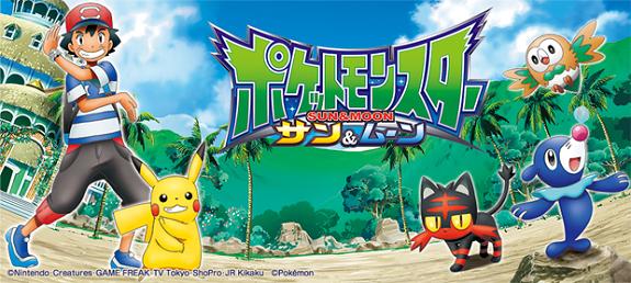 anime english trailer sun and moon Pokemon