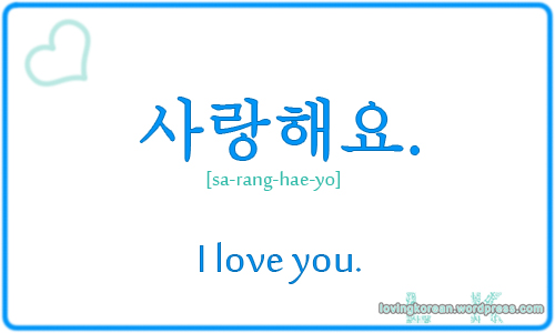 I in love with you in korean