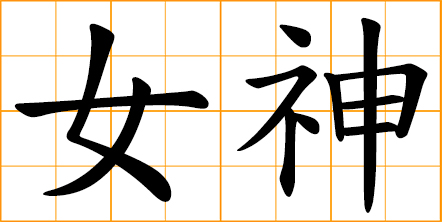 symbol for lesbian Chinese