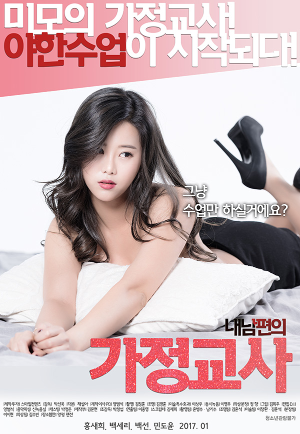 Hot Naked Pics Be with you film japan